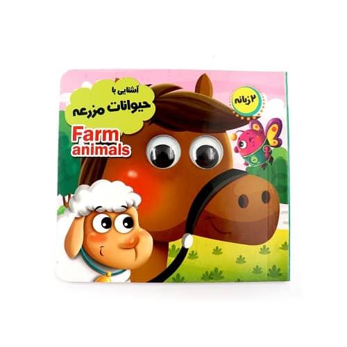 کتاب چشمی دو زبانه آشنایی با حیوانات مزرعه