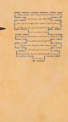 قضاوت های امیر مومنان حضرت علی علیه السلام