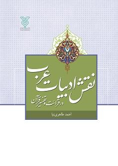 نقش ادبیات عرب در قرائت و تفسیر قرآن