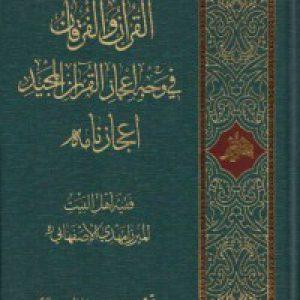 القرآن و الفرقان، فی وجه إعجاز القرآن المجید، إعجازنامه