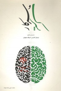 پسرک و سرکار؛ داستان مناظره نوجوان قطیفی با شرطه سعودی