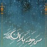 سی جرعه باران: دریافت هایی کوتاه از دعاهای هر روز ماه مبارک رمضان