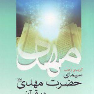 گزیده ای از سیمای حضرت مهدی علیه السّلام در قرآن