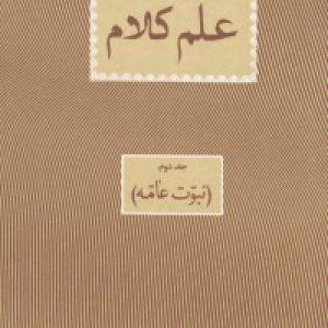 علم کلام (نبوت عامه)