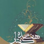 هفده گفتار در علوم قرآنی
