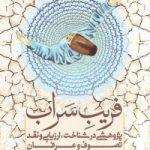 فریب سراب؛ پژوهشی در شناخت، ارزیابی و نقد تصوف و عرفان