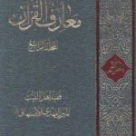 معارف القرآن المجلّد(4 جلدی)