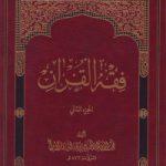 فقه القرآن (2 جلدی)