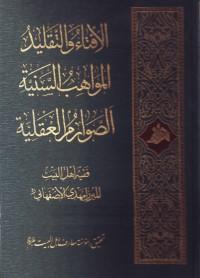 الافتاء و التقلید، المواهب السنیه، الصوارم العقلیه
