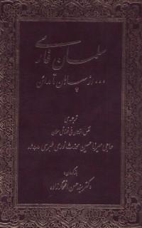 سلمان فارسی از سپاهان تا مدائن