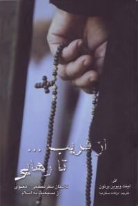 از فریب تا رهایی(داستان سفر تحقیقی - معنوی از مسیحیت به اسلام)