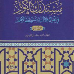 مستدرک الکوثر فی احوال فاطمه علیهاالسّلام بنت النبی الاطهر صلی اللّه علیه و آله(2 جلدی)
