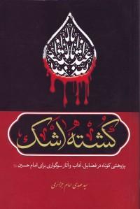 کشته اشک، پژوهشی کوتاه در فضائل، آداب و آثار سوگواری برای امام حسین علیه السّلام