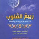ربیع القلوب، فی فضل شهر رمضان و اعماله: من مفاتیح الجنان...عباس قمی