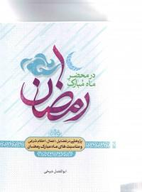 در محضر ماه مبارک رمضان: پژوهشی در فضایل، اعمال، احکام شرعی و مناسبت های ماه مبارک رمضان