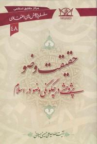 حقیقت وضو: پژوهشی در چگونگی وضو در اسلام