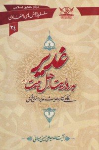 غدیر به روایت اهل بیت علیهم السّلام: نگاهی کوتاه به حدیث غدیر در منابع شیعی