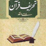 تحریف قرآن: بررسی و نقد