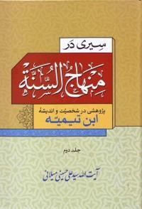 سیری در منهاج السنّه - پژوهشی در شخصیّت و اندیشه ابن تیمیّه (2 جلدی)