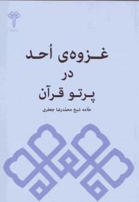 غزوه احد در پرتوی قرآن