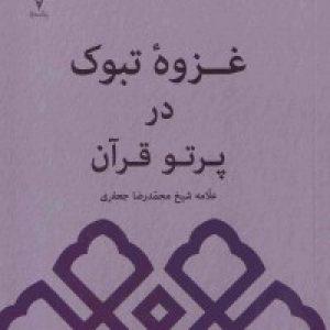 غزوه تبوک در پرتوی قرآن
