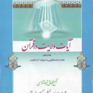آیات ولایت در قرآن( 5 جلدی)