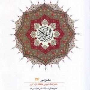 مشق نور : دفتر کمک آموزشی حافظان قرآن کریم _سوره های نباء تا ناس(24 جلدی)