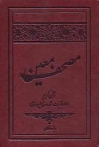 مصحف معین( ویژه حافظان قرآن کریم)