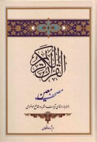 مصحف معین( ویژه حافظان قرآن کریم) _ همراه با راهنمای آیات مشابه و مقاطع موضوعی