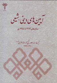 آیین های دینی - شیعی بین سالهای 313 تا 665 ق