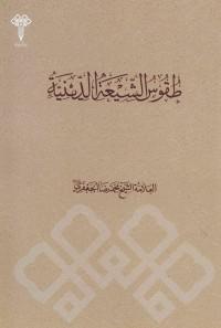 طقوس الشیعه الدینیه