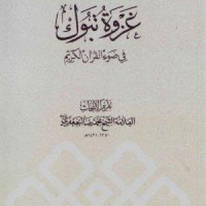 غزوه تبوک فی ضوء القرآن الکریم