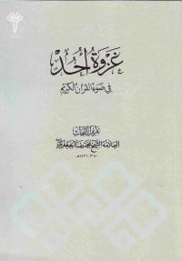 غزوه أحد فی ضوء القرآن الکریم