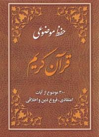 حفظ موضوعی قرآن کریم؛ 300 موضوع از آیات اعتقادی، فروع دین و اخلاقی
