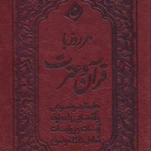 هر روز با قرآن و عترت:حفظ موضوعی و آشنایی با معارف آیات و روایات شامل 365 موضوع