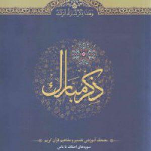 ذکر مبارک: مصحف آموزشی تفسیر و مفاهیم قرآن کریم - جلد ششم