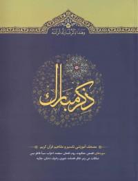 ذکر مبارک: مصحف آموزشی تفسیر و مفاهیم قرآن کریم - جلد پنجم