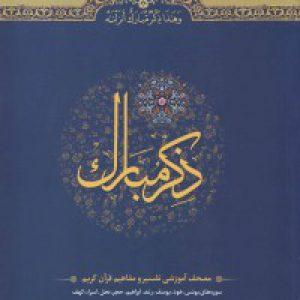 ذکر مبارک: مصحف آموزشی تفسیر و مفاهیم قرآن کریم - جلدسوم