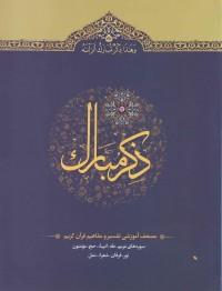 ذکر مبارک: مصحف آموزشی تفسیر و مفاهیم قرآن کریم - جلد چهارم