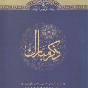 ذکر مبارک: مصحف آموزشی تفسیر و مفاهیم قرآن کریم - جلد دوم