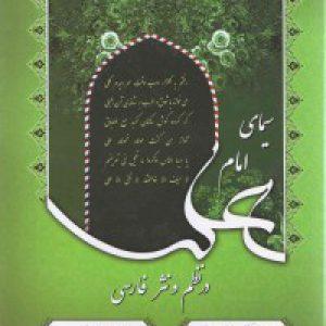 سیمای امام علی (ع) در نظم و نثر فارسی