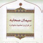 سیمای صحابه در قرآن و احادیث متواتره