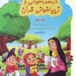 درست خوانی و زیبا خوانی قرآن _ جلد دوم