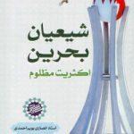 شیعیان بحرین(اکثریت مظلوم)
