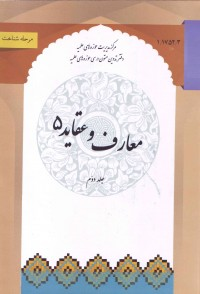 معارف و عقاید 5 _جلد دوّم