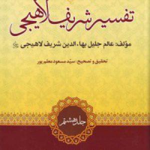 تفسیر شریف لاهیجی (8 جلدی)
