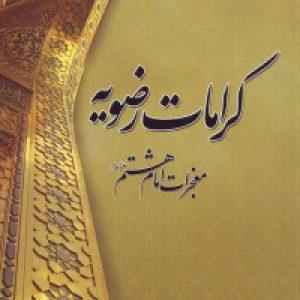 کرامات رضویه معجزات امام هشتم علیه السلام _ جلد اول