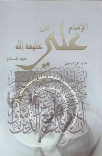 الامام علی خلیفه اللّه