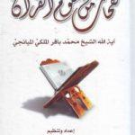 نفحات من علوم القرآن
