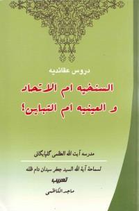 دروس عقائدیه السنخیه ام الاتحاد والعینیه ام التباین؟